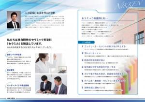 日研株式会社p2-3